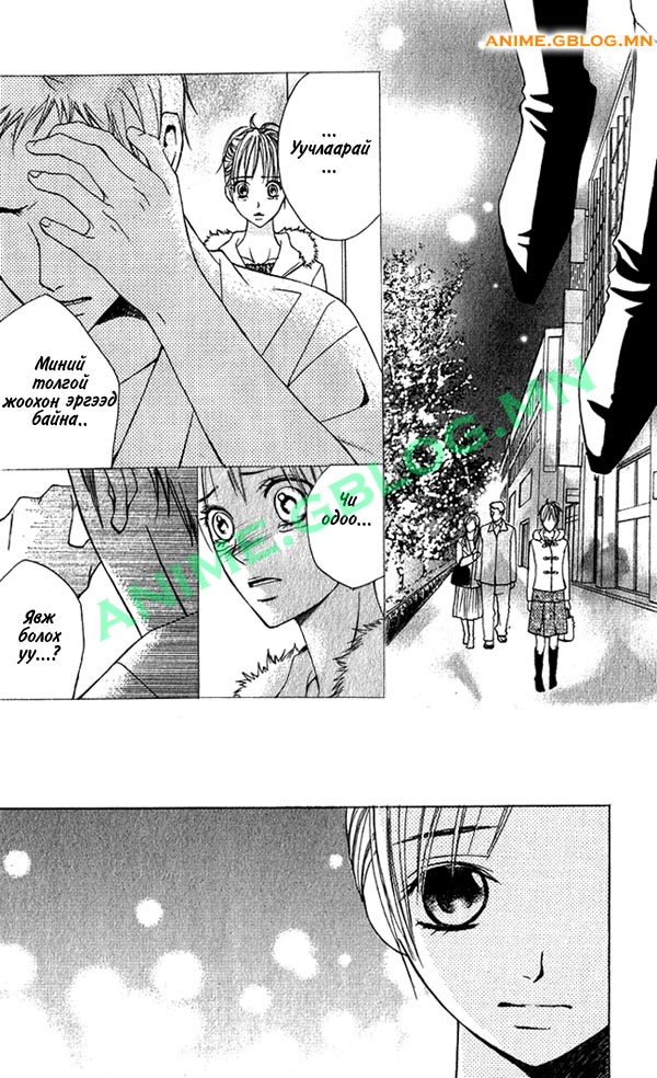 Japan Manga Translation - Kimi ga Suki - 3 - After the Christmas Eve - 3